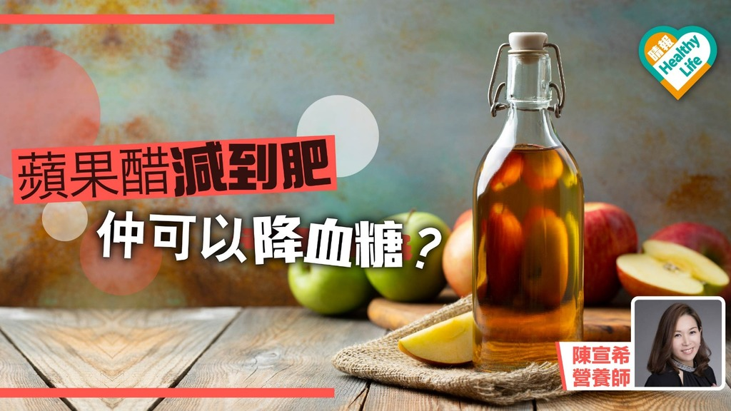 蘋果醋減重仲有效降血糖?
