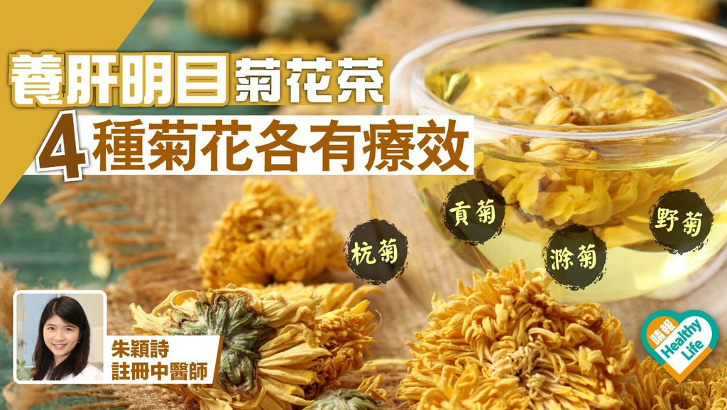 養肝明目菊花茶 四種菊花各有療效
