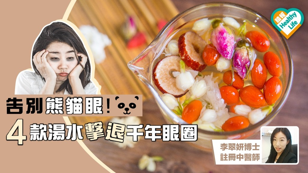 【中醫養生】4款湯水擊退千年眼圈 告別熊貓眼!