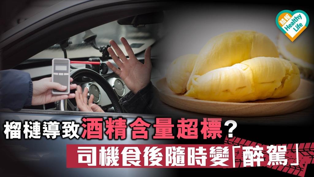 司機食榴槤後驗出酒精含量超標 堅稱冇飲酒