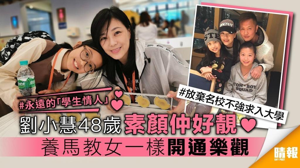 「學生情人」劉小慧48歲素顏仲好靚 養馬教女一樣開通樂觀