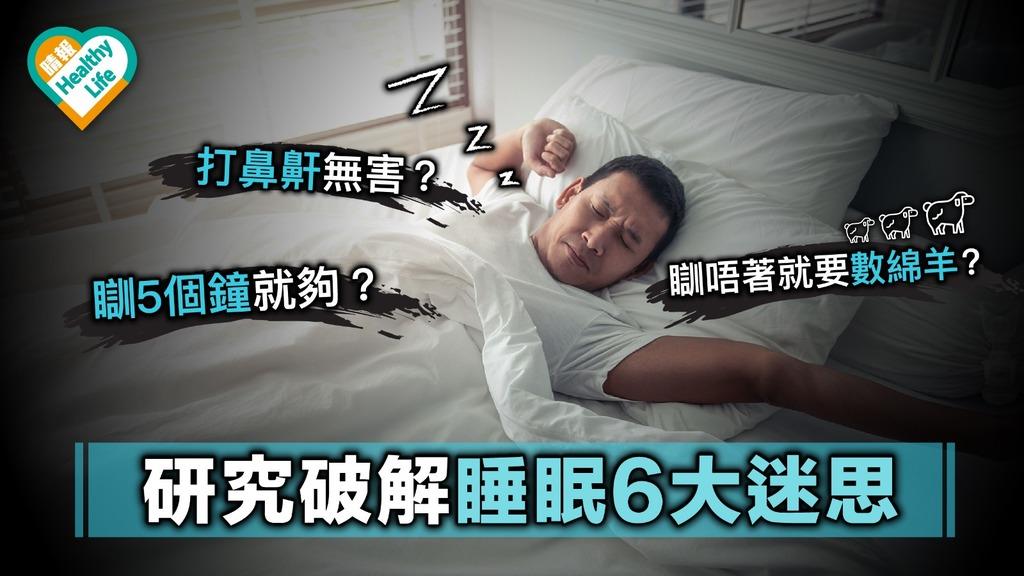 【睡眠質素】美國研究破解睡眠6大迷思