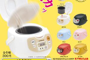 【日本扭蛋】逼真可愛!各位飯桶注意!日本推出迷你電飯煲扭蛋