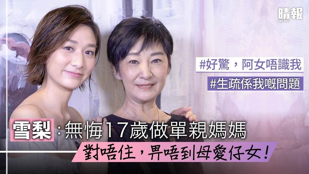 【母親節專訪】雪梨:無悔17歲做單親媽媽 「對唔住畀唔到母愛仔女」