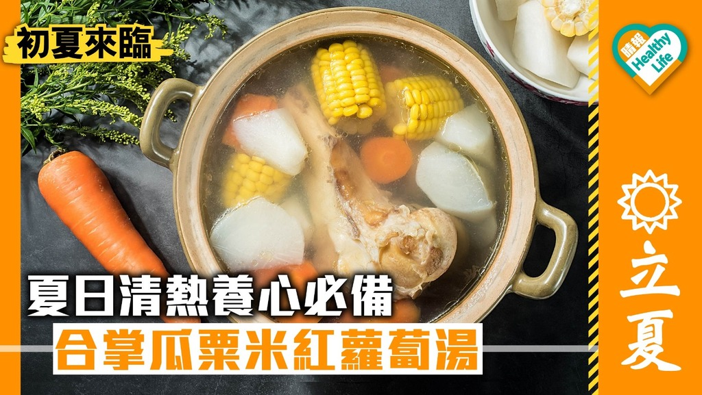 【立夏養生】夏日養心最重要 中醫推薦2款必備清熱健脾養心湯