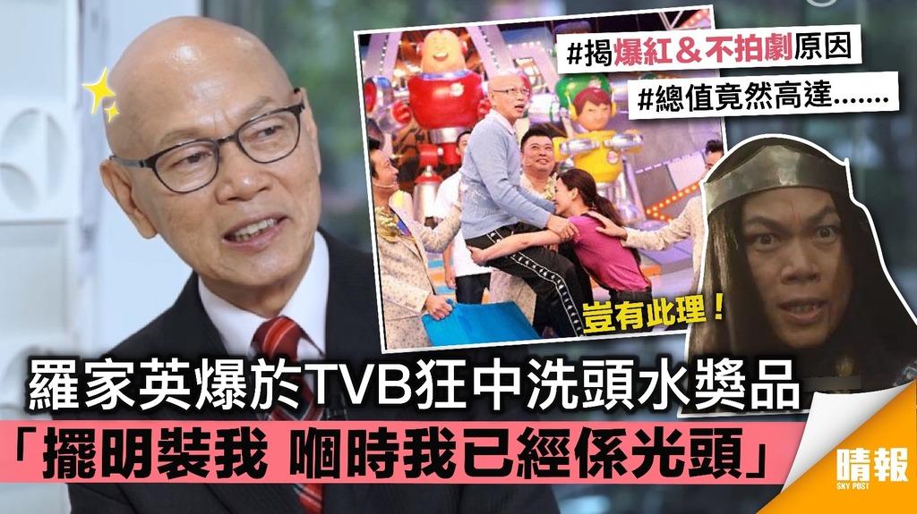 【友枱VIP】羅家英爆TVB狂抽到洗頭水獎品 「擺明裝我 嗰時我已經係光頭」