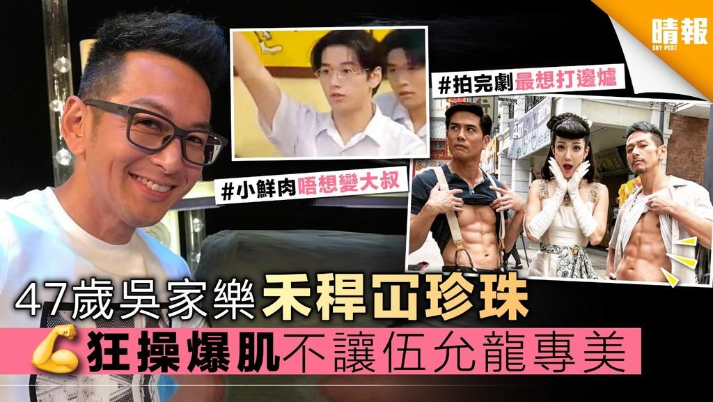 47歲吳家樂禾稈冚珍珠 狂操爆肌不讓伍允龍專美