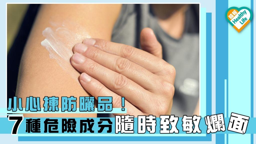 小心揀防曬品!7種危險成分隨時致敏爛面