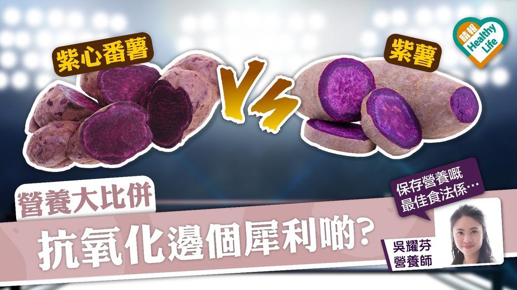 紫薯 紫心番薯營養大比併 抗氧化邊個犀利啲?