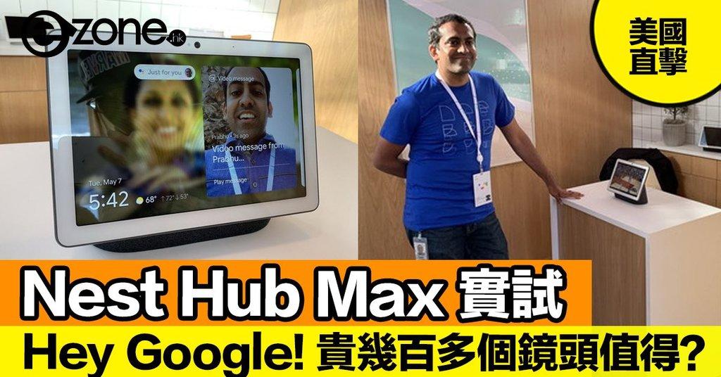 google assistant 廣東 話 版