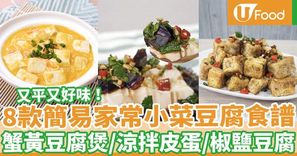 【豆腐食譜】又平又簡單!8款高蛋白家常小菜豆腐食譜  蟹黃豆腐煲/咸蛋豆腐/椒鹽豆腐/麻婆豆腐