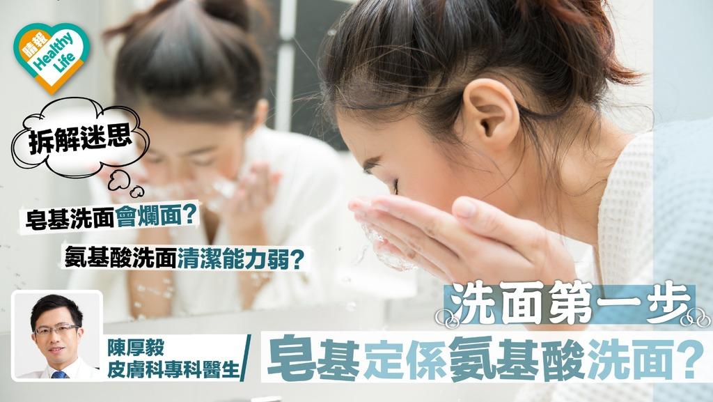 洗面第一步 皂基還是氨基酸洗面?
