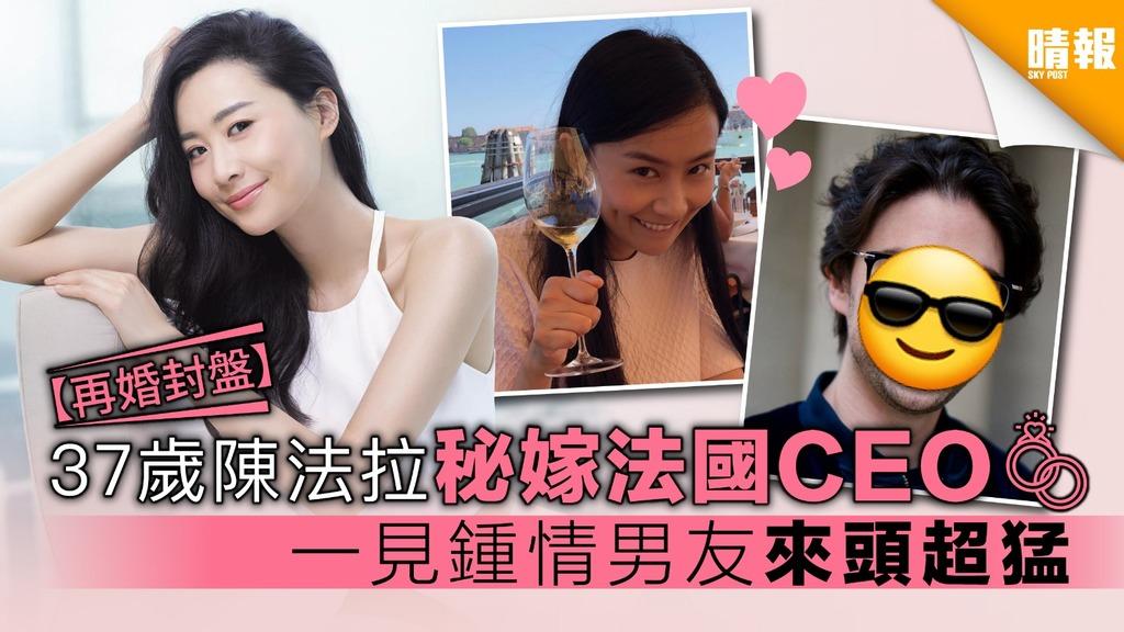 【再婚封盤】37歲陳法拉秘嫁法國CEO 一見鍾情男友來頭超猛