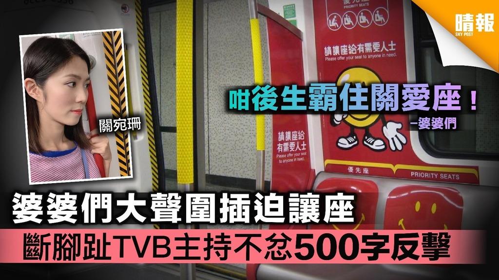 婆婆們大聲圍插迫讓座 斷腳趾TVB主持關宛珊不忿500字反擊