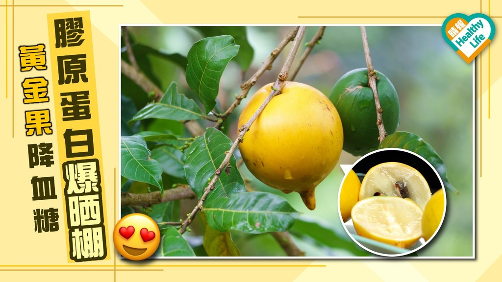 膠原蛋白爆晒棚!黃金果幫你美肌降血糖