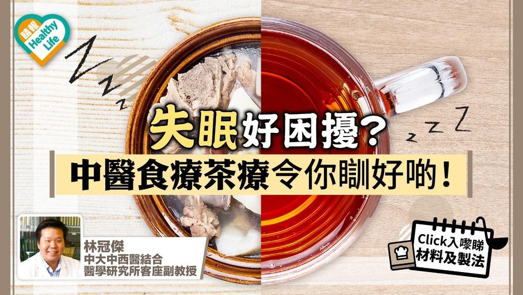 失眠好困擾?中醫食療茶療令你瞓好啲!