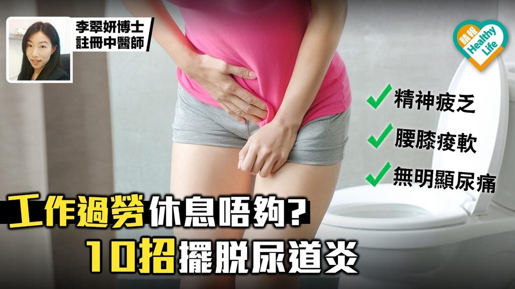 無尿痛都出事? 中醫教你10招擺脫尿道炎