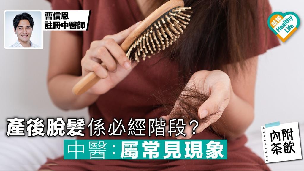 【產後脫髮】產後脫髮係必經階段?中醫︰屬常見現象
