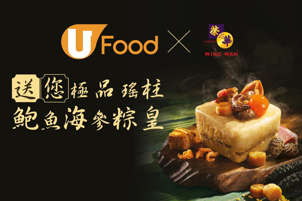 U Food X 香港榮華 送您極品瑤柱鮑魚海參粽皇