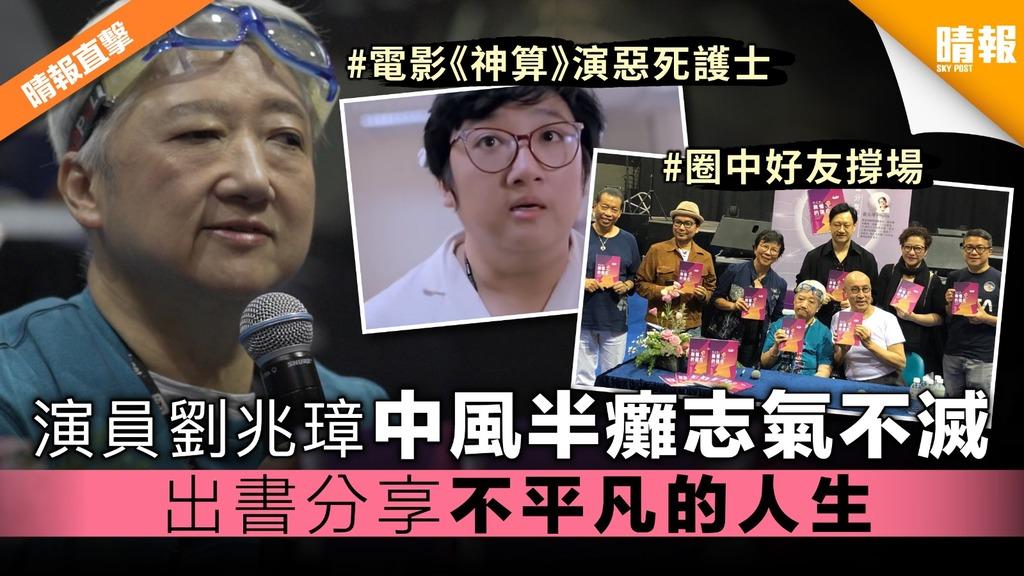 演員劉兆璋中風半癱志氣不滅 出書分享不平凡的人生