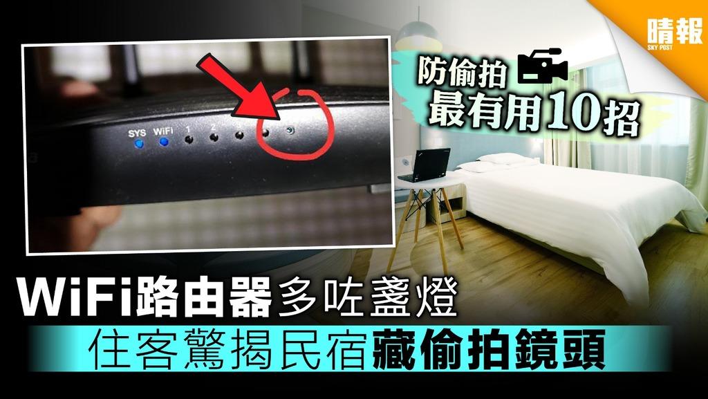 旅遊注意!租民宿被偷拍險變真人騷 住客揭路由器藏針孔鏡頭
