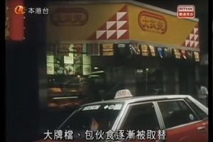 【品牌故事】大家樂/大快活/維他奶是兄弟 均來自香港望族羅氏家族