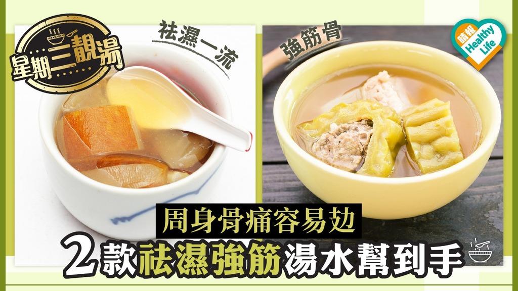 【星期三靚湯】易攰周身骨痛 2款祛濕強筋湯幫到手