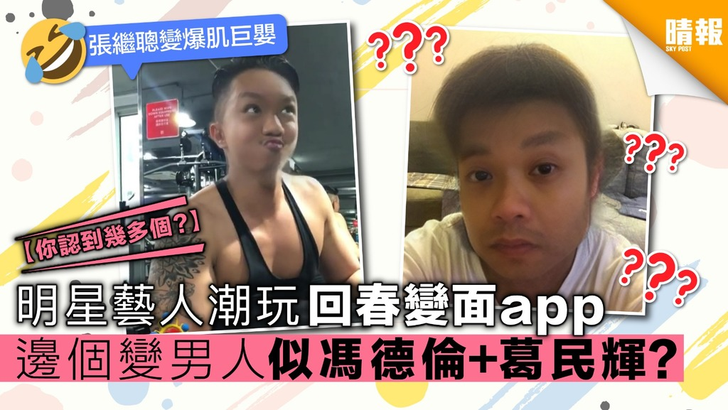 【你認到幾多個?】明星藝人潮玩回春變面app 邊個變男人似馮德倫+葛民輝?