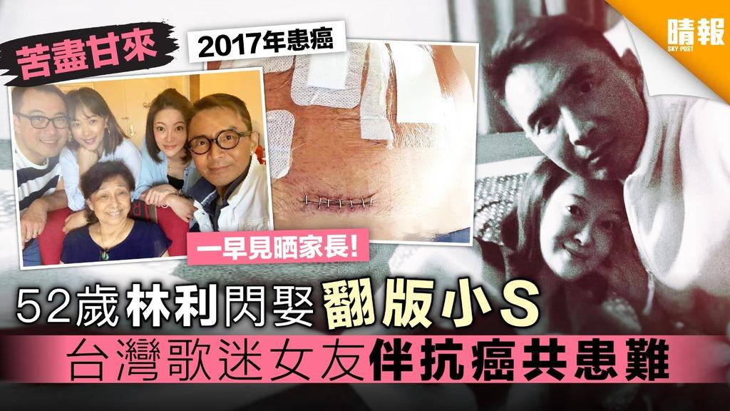 【苦盡甘來】52歲林利閃娶翻版小S 台灣歌迷女友伴抗癌共患難