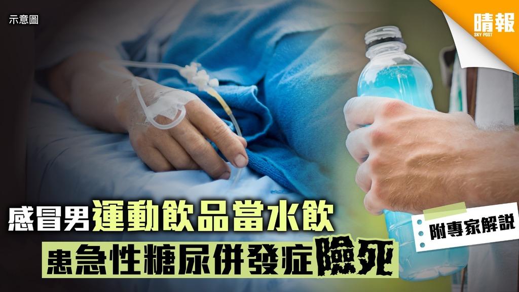 運動飲品當水飲 感冒男急性糖尿併發症險死【附專家解說】