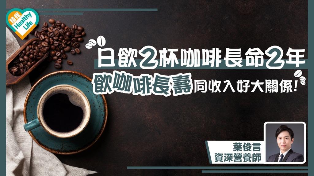 日飲2杯咖啡長命2年 飲咖啡長壽揭示個人收入秘密