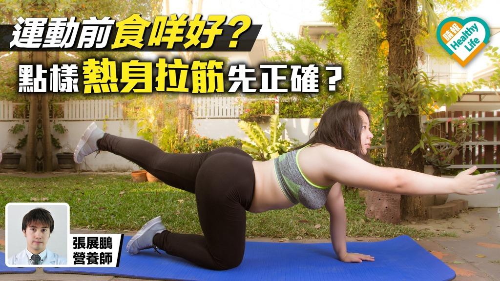 運動前食咩好? 點樣熱身拉筋先正確?