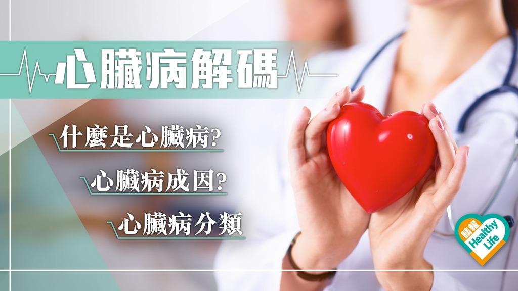 心臟病解碼