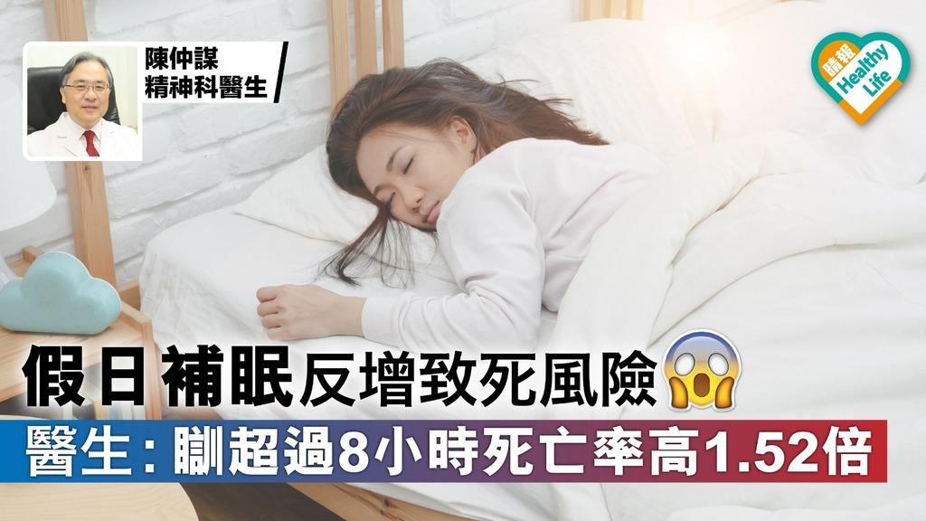 假日補眠反增致死風險 醫生:瞓超過8小時死亡率高1.52倍