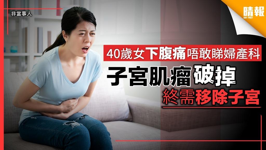 40歲女下腹痛不敢看婦產科 子宮肌瘤破掉終需移除子宮
