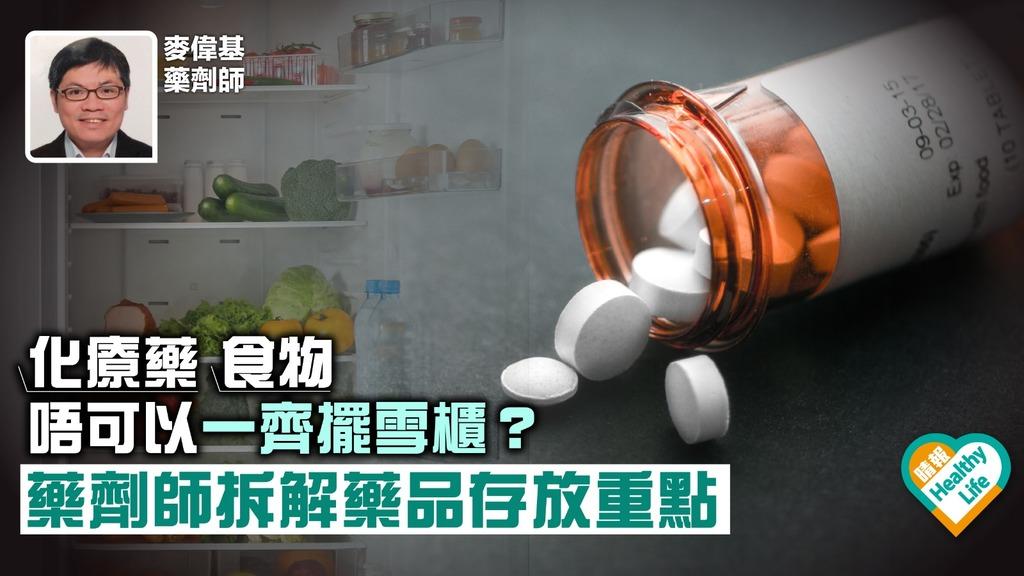 藥物食物唔可以一齊擺雪櫃? 藥劑師拆解藥品存放重點