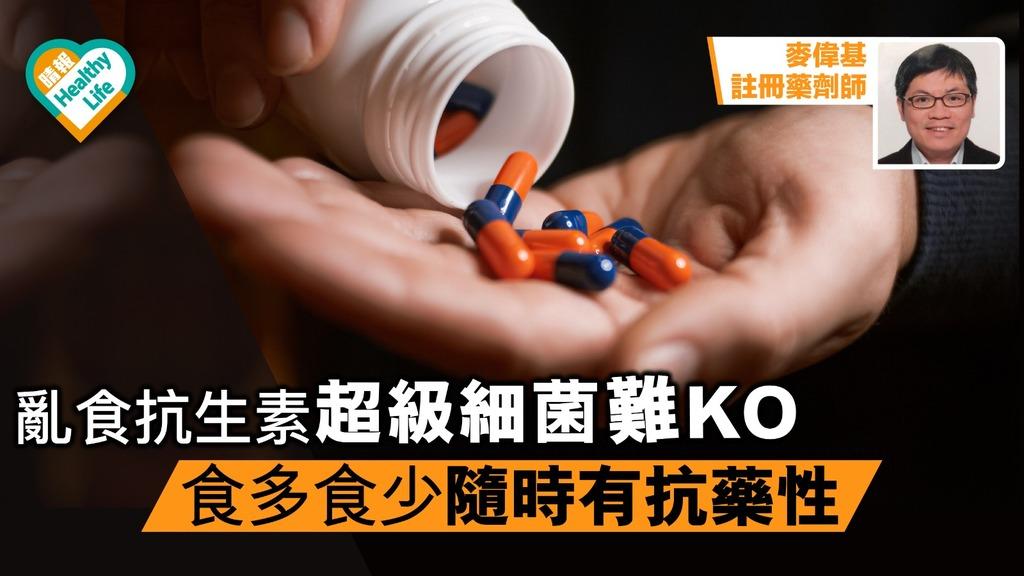 【注意分量】抗生素食少食多隨時有抗藥性