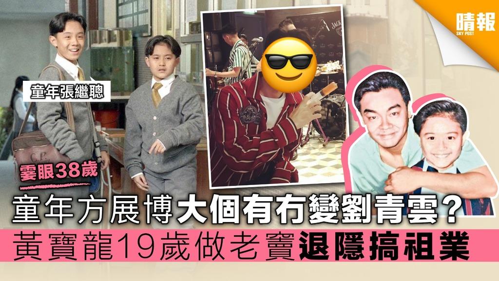 【霎眼38歲】童年方展博大個有冇變劉青雲?黃寶龍19歲做老竇退隱搞祖業
