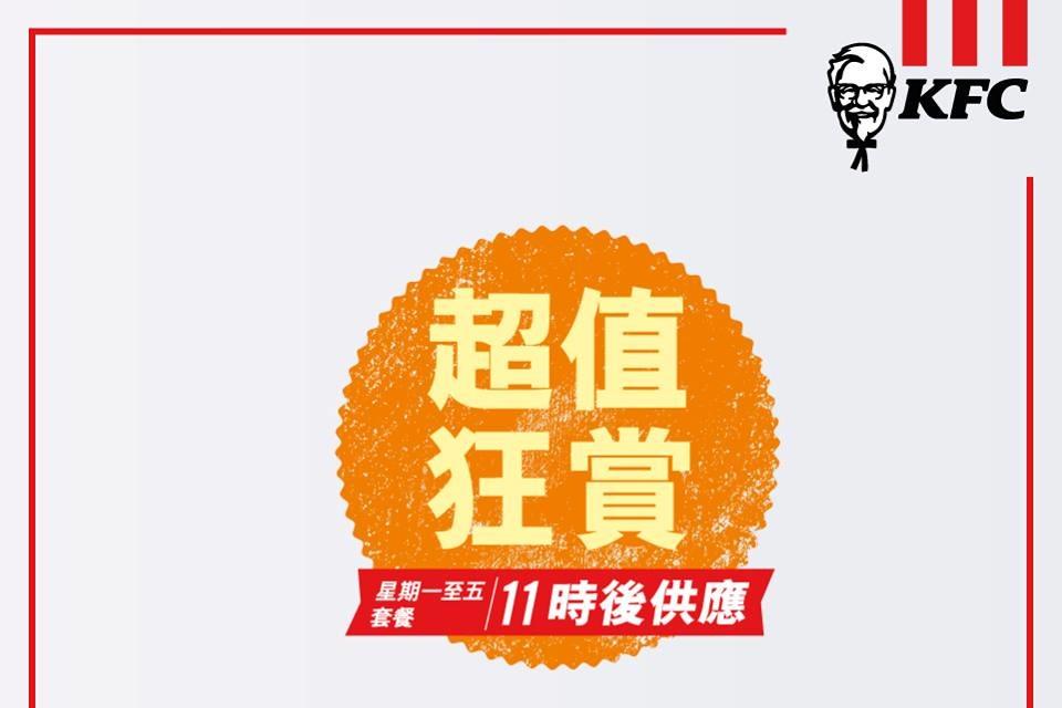 【KFC優惠2019】KFC星期一至五推抵食一人餐/二人餐 同步加推9張全新優惠券