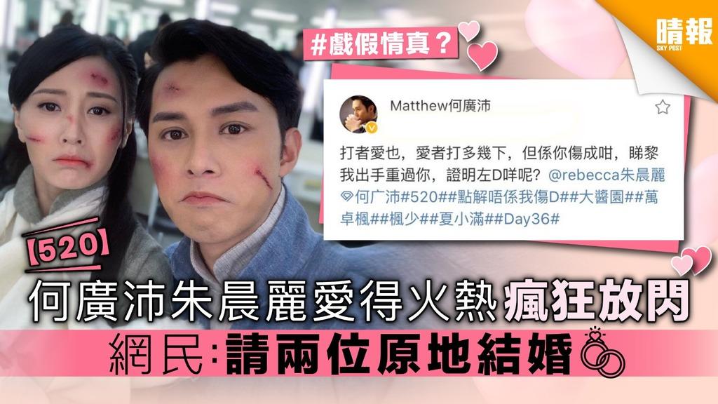 【520】何廣沛朱晨麗愛得火熱瘋狂放閃 網民:請兩位原地結婚