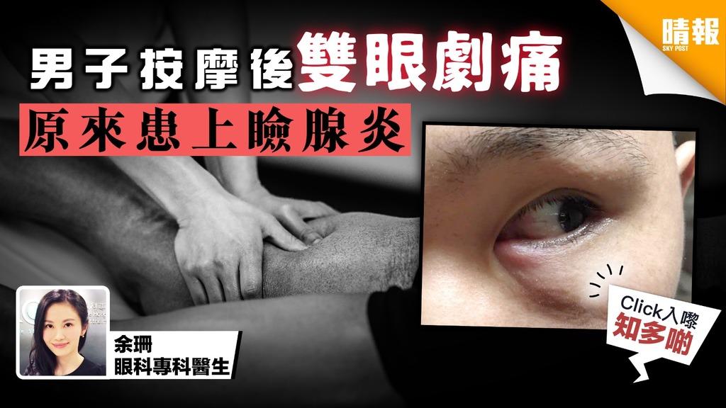 男子按摩後雙眼劇痛 原來是患上瞼腺炎