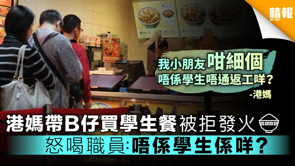 港媽帶B仔買學生餐被拒發火 怒喝職員:唔係學生係咩?