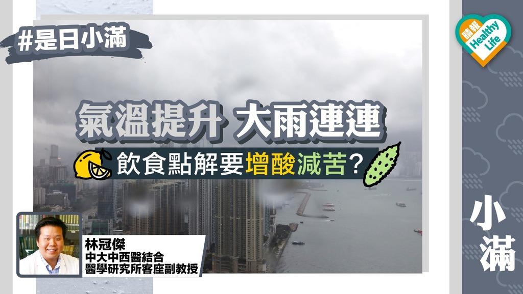 【小滿節氣】氣溫提升 大雨連連 飲食點解要增酸減苦?