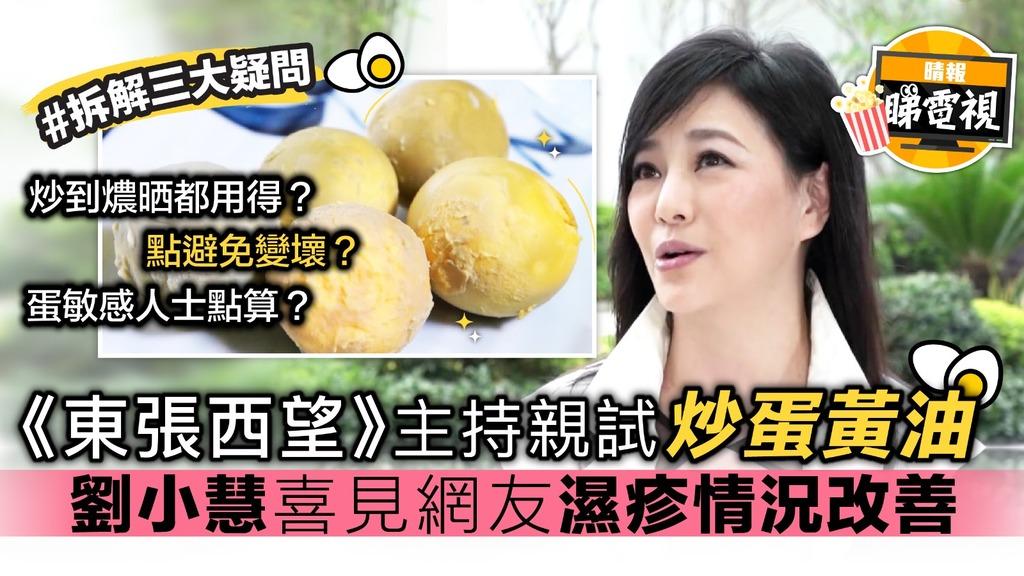 《東張西望》主持親試炒蛋黃油 劉小慧喜見網友濕疹情況改善