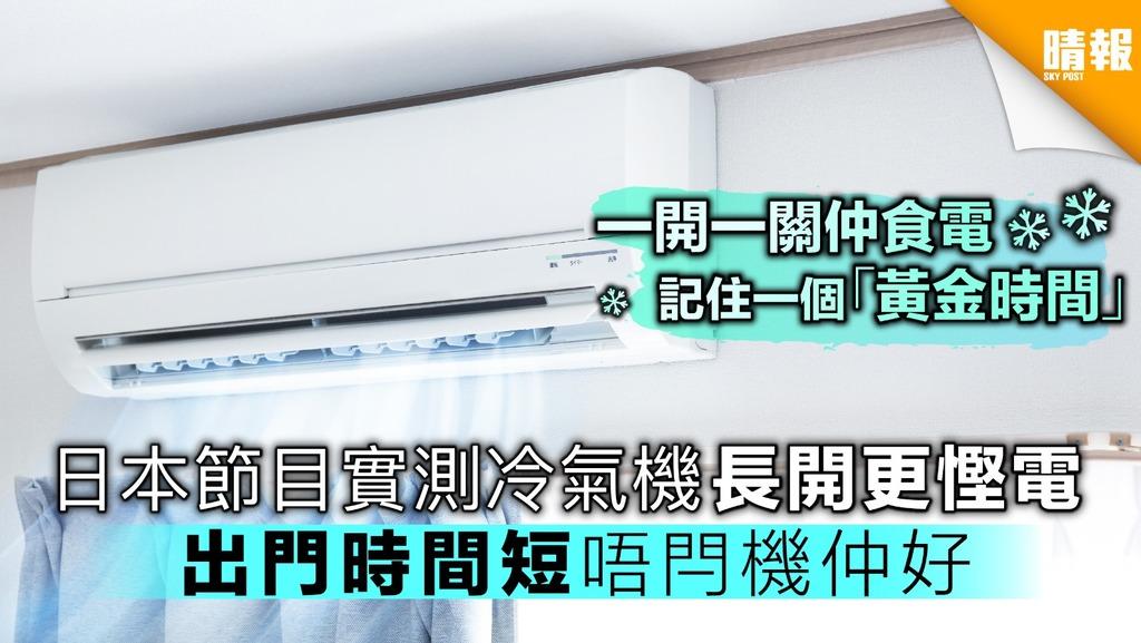 日本節目實測冷氣機長開更慳電 出門時間短唔閂機仲好