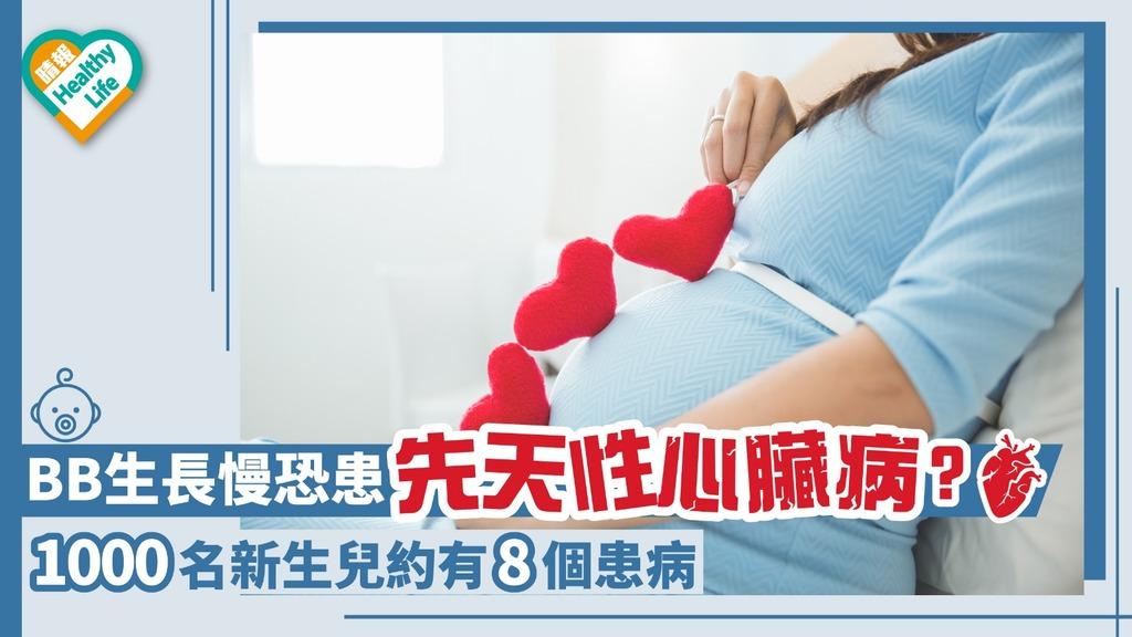 BB生長慢恐患先天性心臟病?1000名新生兒約有8個患病