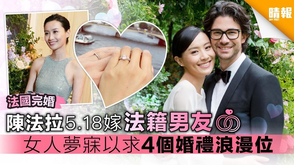 【法國完婚】陳法拉5.18嫁法籍男友 女人夢寐以求4個婚禮浪漫位