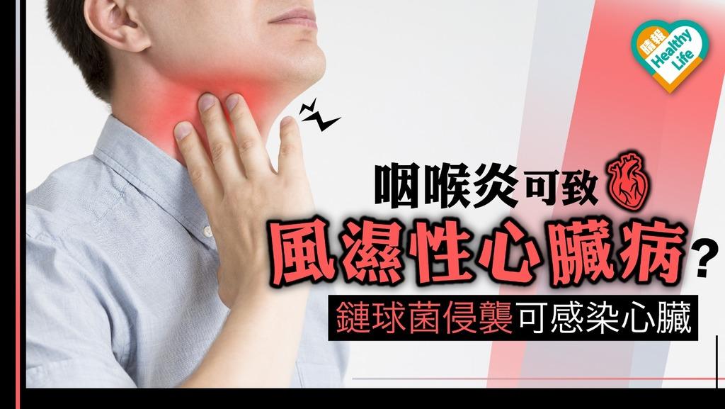 咽喉炎可致風濕性心臟病?鏈球菌侵襲可感染心臟