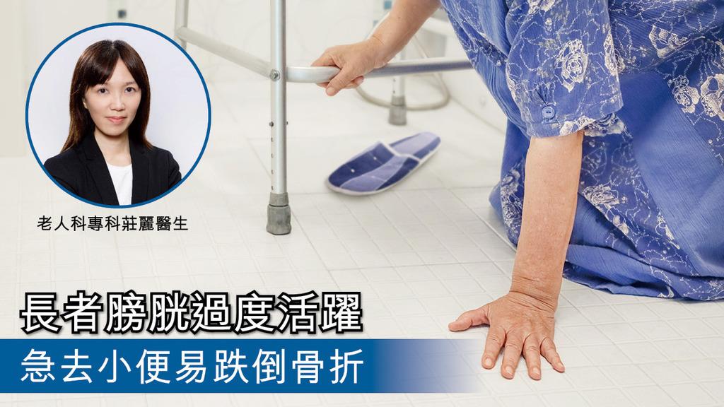 「長者膀胱過度活躍 急去小便易跌倒骨折」