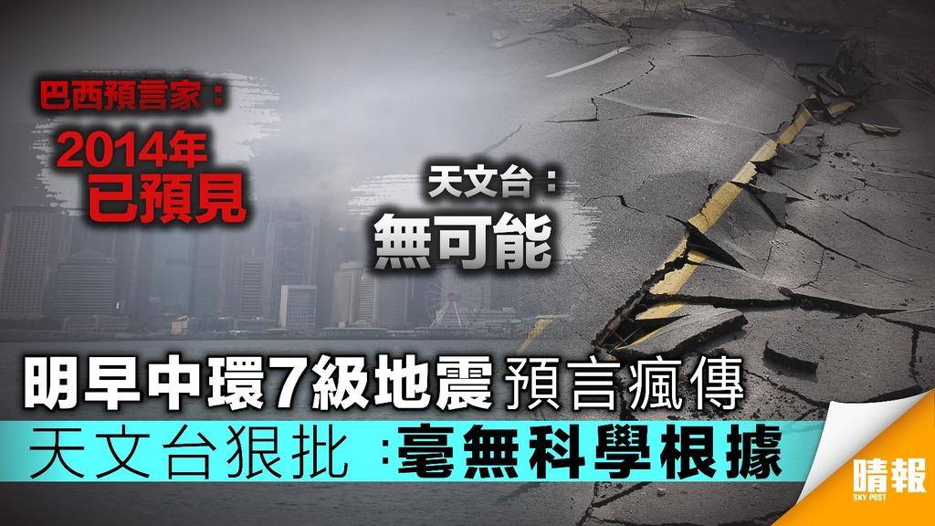 【切勿輕信】明早中環7級地震預言瘋傳 天文台狠批:毫無科學根據
